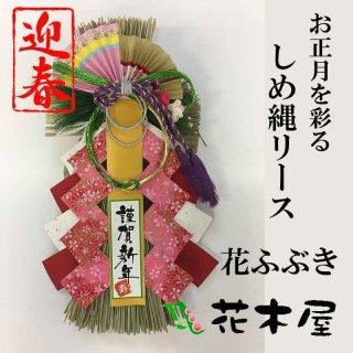 秀〆 しめ縄リース 花ふぶき 1ヶ 正月飾り