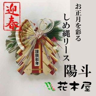 秀〆 しめ縄リース 陽斗 1ヶ 正月飾り