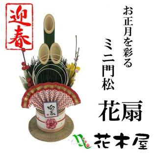 秀〆 ミニ門松 花扇 1ヶ 高さ27cm 正月飾り