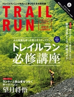 TRAIL RUN 2017 夏