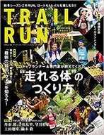 TRAIL RUN 2017 秋冬