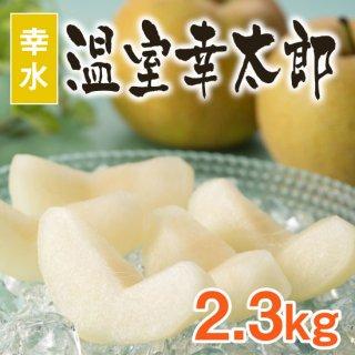 【幸水】温室幸太郎2.3kg