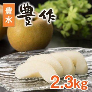 【豊水】豊作2.3kg