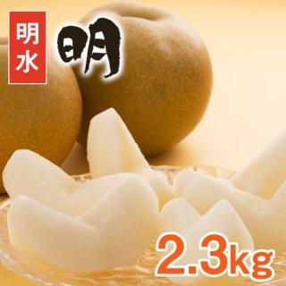 【明水】明2.3kg