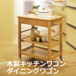 木製キッチンワゴン/ダイニングワゴン