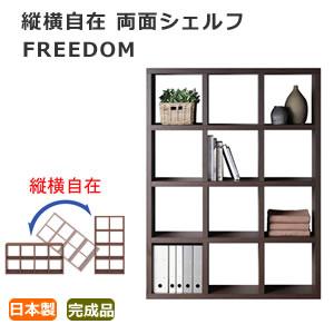 縦横自在に設置 両面シェルフ フナモコ FREEDOM/フリーダム-間仕切り/飾り棚 ショップ・ギャラリーに最適