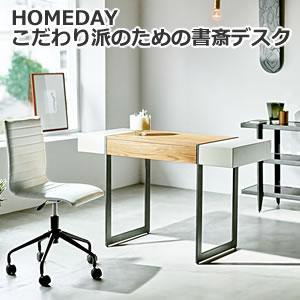 HOMEDAY モダンデザイン・デスク&チェア
