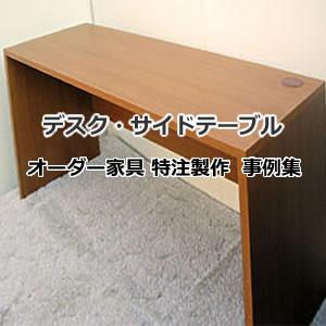 オーダー家具特注製作 事例:デスク/座卓/ベンチ