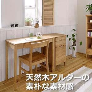 天然木アルダー材デスク・書斎家具