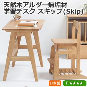 ナチュラルスタイル学習デスク-小さめのシンプルデザイン スキップ(Skip)