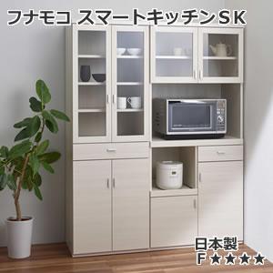 フナモコ キッチンボード SK / スマートキッチンシリーズ 日本製