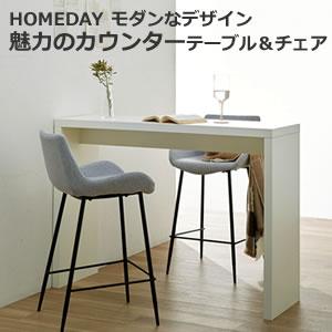 HOMEDAY 魅力のモダンデザイン カウンターテーブル、 カウンターチェア