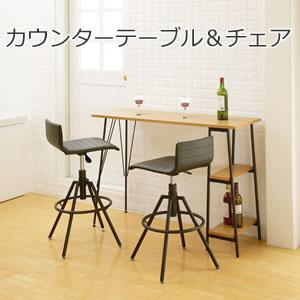 カウンターテーブル&チェア-あずま工芸