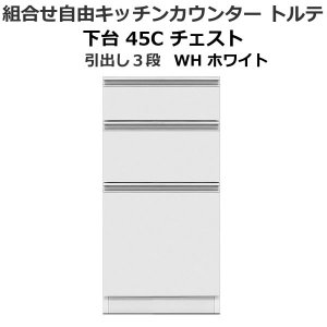 組合せキッチンカウンター 下台チェスト(幅45 ホワイト)
