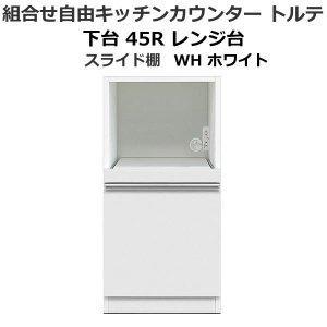 組合せキッチンカウンター 下台レンジ台(幅45 ホワイト)