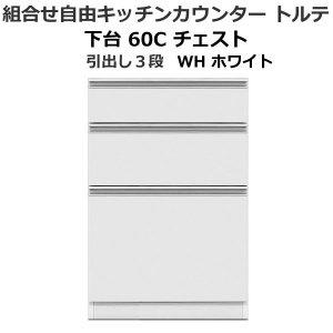 組合せキッチンカウンター 下台チェスト(幅60 ホワイト)
