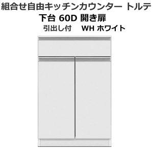 組合せキッチンカウンター 下台開き扉(幅60 ホワイト)