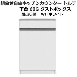 組合せキッチンカウンター 下台ダストボックス(幅60 ホワイト)