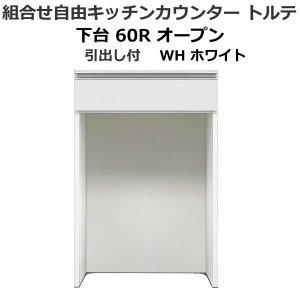 組合せキッチンカウンター 下台オープン(幅60 ホワイト)