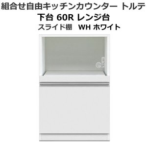 組合せキッチンカウンター 下台レンジ台(幅60 ホワイト)