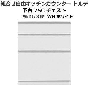 組合せキッチンカウンター 下台チェスト(幅75 ホワイト)