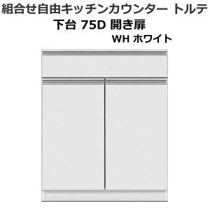 組合せキッチンカウンター 下台開き扉(幅75 ホワイト)