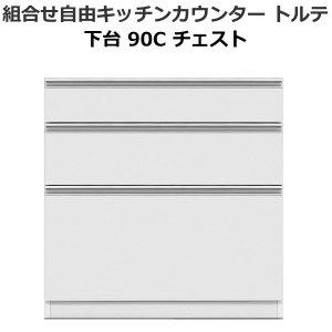 組合せキッチンカウンター 下台チェスト(幅90 ホワイト)