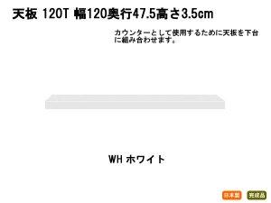 組合せキッチンカウンター 天板(幅120 ホワイト)