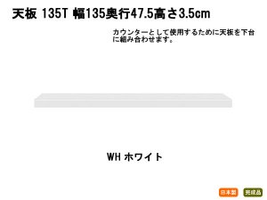 組合せキッチンカウンター 天板(幅135 ホワイト)