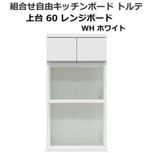 組合せキッチンカウンター 上台レンジボード(幅60 ホワイト)