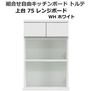 組合せキッチンカウンター 上台レンジボード(幅75 ホワイト)