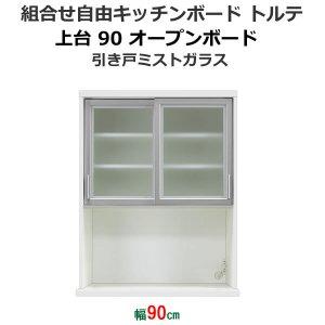 組合せキッチンカウンター 上台オープンボード(幅90 シルバー)