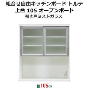 組合せキッチンカウンター 上台オープンボード(幅105 シルバー)