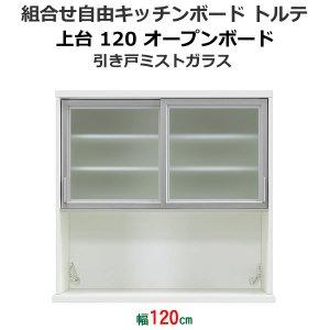 組合せキッチンカウンター 上台オープンボード(幅120 シルバー)