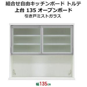 組合せキッチンカウンター 上台オープンボード(幅135 シルバー)