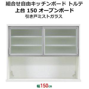 組合せキッチンカウンター 上台オープンボード(幅150 シルバー)
