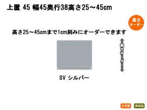 組合せキッチンカウンター 上置(幅45 高さ25〜45オーダー シルバー)