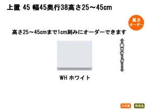 組合せキッチンカウンター 上置(幅45 高さ25〜45オーダー ホワイト)
