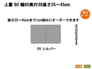 組合せキッチンカウンター 上置(幅60 高さ25〜45オーダー シルバー)