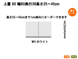 組合せキッチンカウンター 上置(幅60 高さ25〜45オーダー ホワイト)