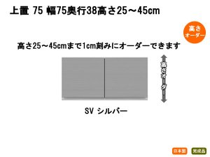 組合せキッチンカウンター 上置(幅75 高さ25〜45オーダー シルバー)