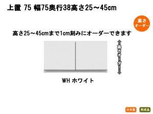 組合せキッチンカウンター 上置(幅75 高さ25〜45オーダー ホワイト)