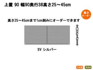 組合せキッチンカウンター 上置(幅90 高さ25〜45オーダー シルバー)