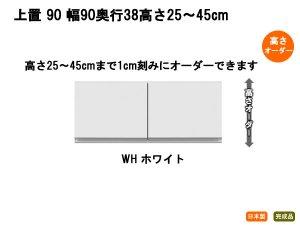 組合せキッチンカウンター 上置(幅90 高さ25〜45オーダー ホワイト)
