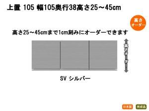 組合せキッチンカウンター 上置(幅105 高さ25〜45オーダー シルバー)