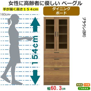 女性や高齢者向き高さ低めダイニングボード(ブラウン 幅60.3奥行39.8高さ154 完成品)