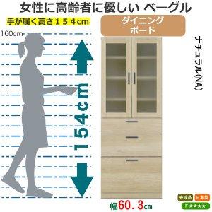 女性や高齢者向き高さ低めダイニングボード(ナチュラル 幅60.3奥行39.8高さ154 完成品)