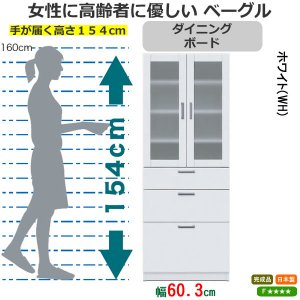 女性や高齢者向き高さ低めダイニングボード(ホワイト 幅60.3奥行39.8高さ154 完成品)