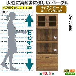 女性や高齢者向き高さ低めキッチンボード/オープン部2段(ブラウン 幅60.3奥行39.8高さ154 完成品)