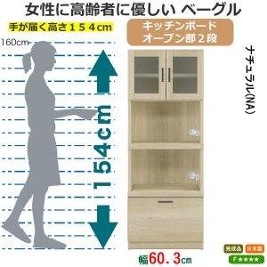 女性や高齢者向き高さ低めキッチンボード/オープン部2段(ナチュラル 幅60.3奥行39.8高さ154 完成品)
